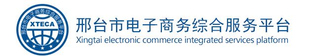 邢台市电子商务综合服务平台