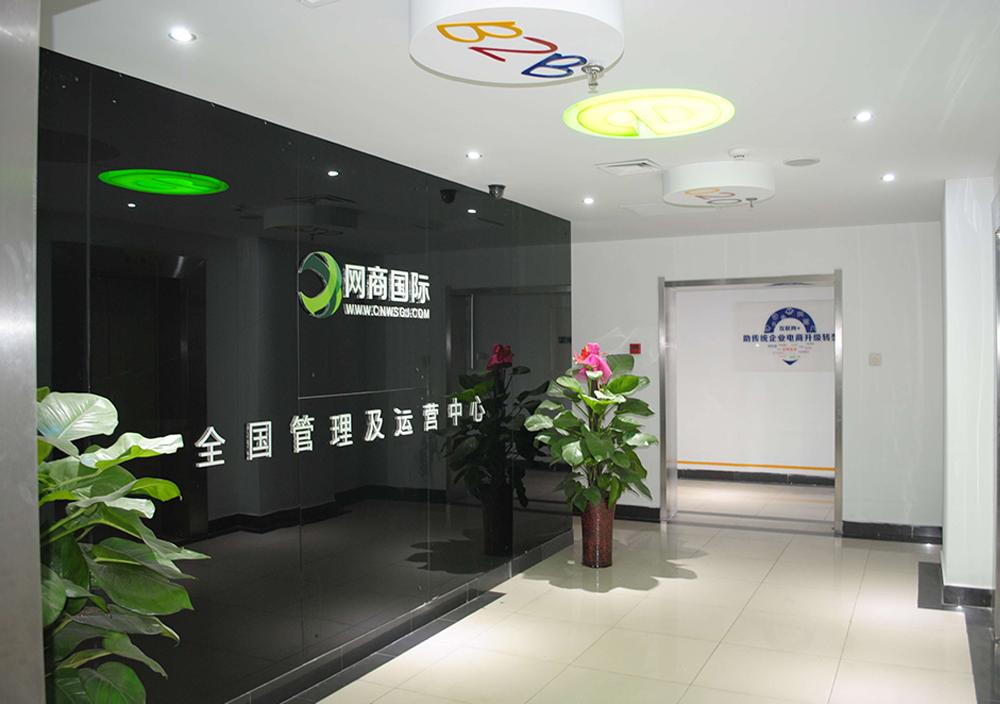 邢台市网商软件开发有限公司