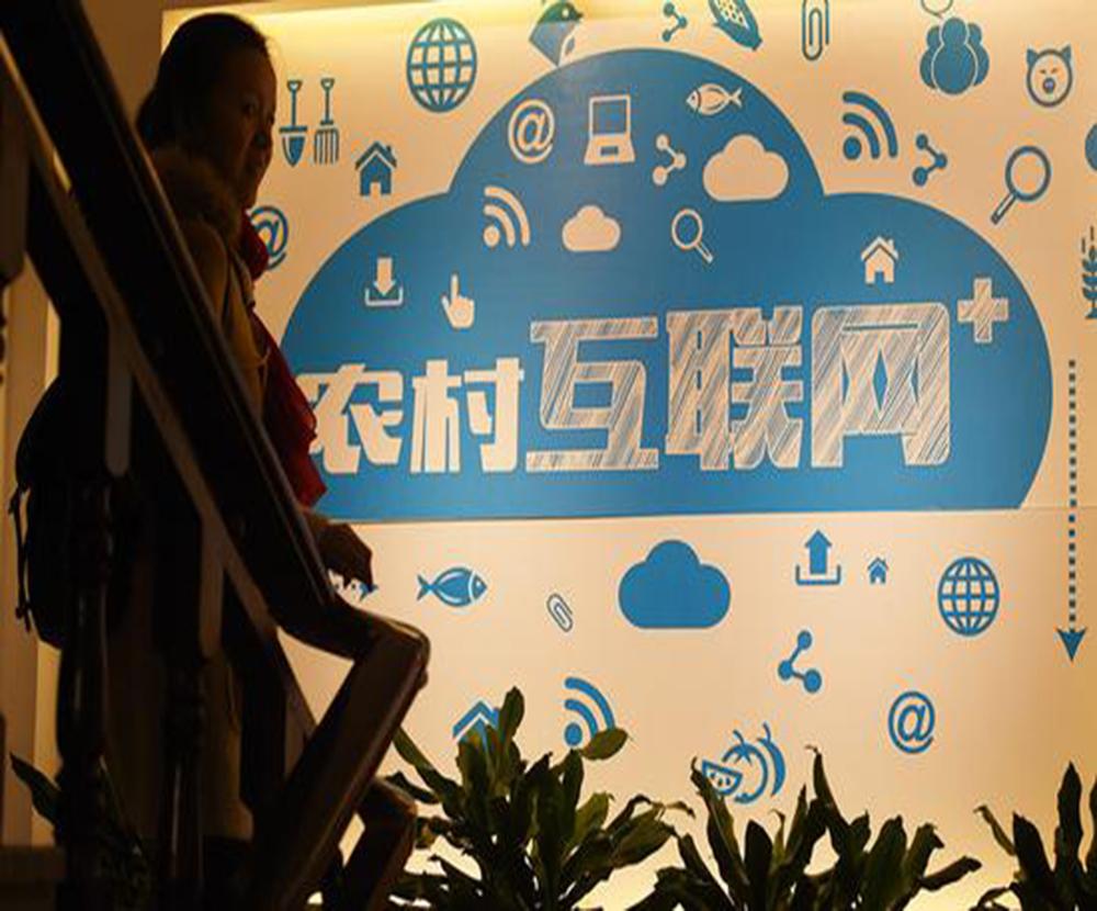 农村电商_新闻资讯_邢台市电子商务综合服务平台