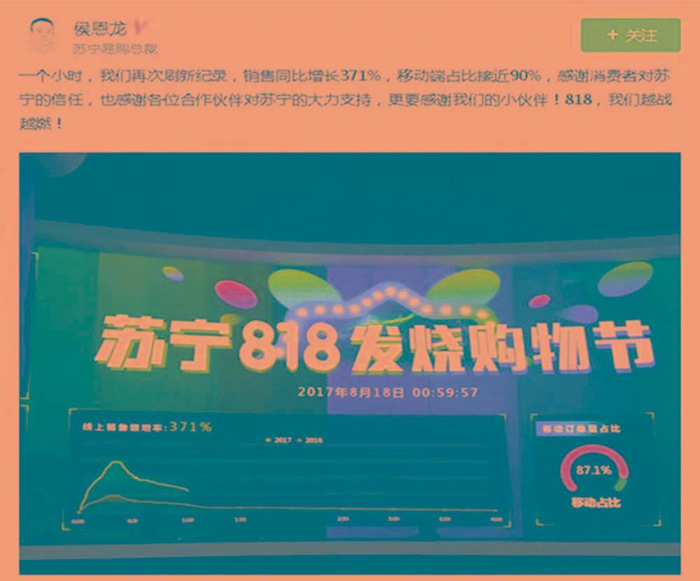 苏宁818一小时战报:同比增371% 移动端占90%