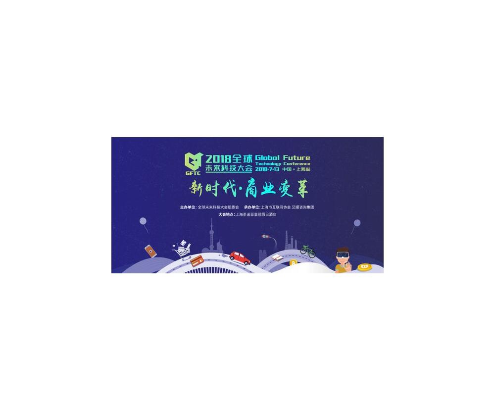 2018全球未来科技大会将在上海举办