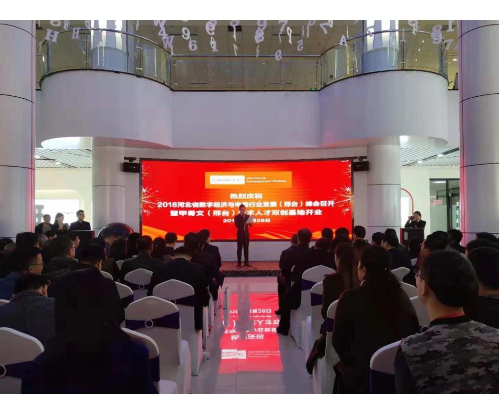 河北省数字经济与电商行业发展(邢台)峰会暨甲骨文(邢台)技术人才双创基地开业仪式隆重举行