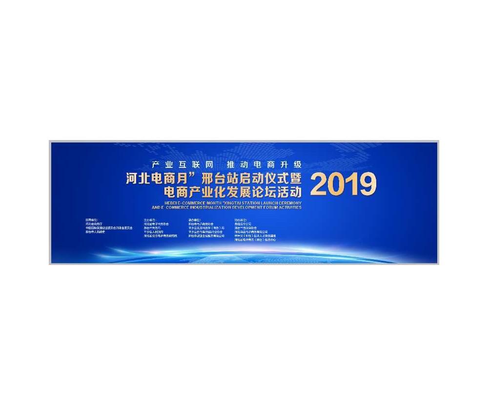 """""""河北电商月""""邢台启动仪式:产业互联网,推动电商升级"""