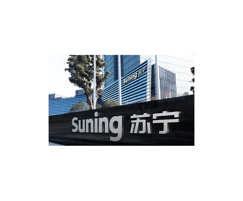 苏宁张近东:零售业将迈入产业互联网时代