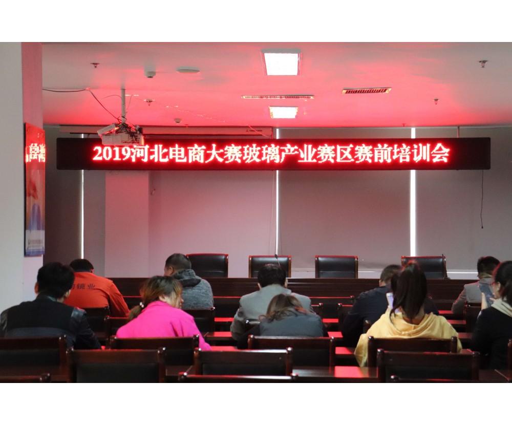 2019河北电商大赛玻璃产业赛区赛前培训会成功召开