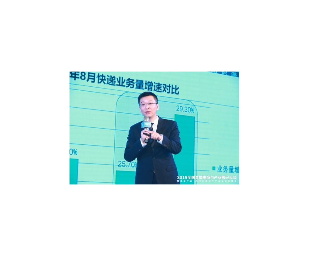 郑敏:电子商务走势及农村电商思考