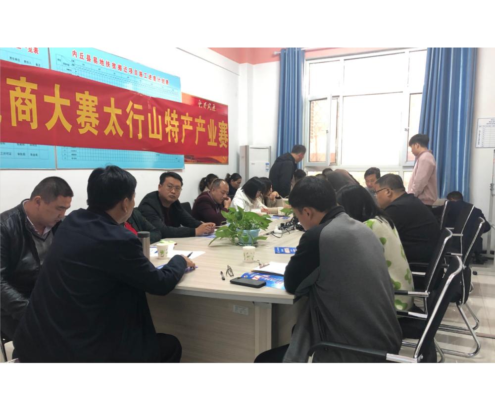 2019河北电商大赛邢台太行山特产产业赛赛前培训成功举办