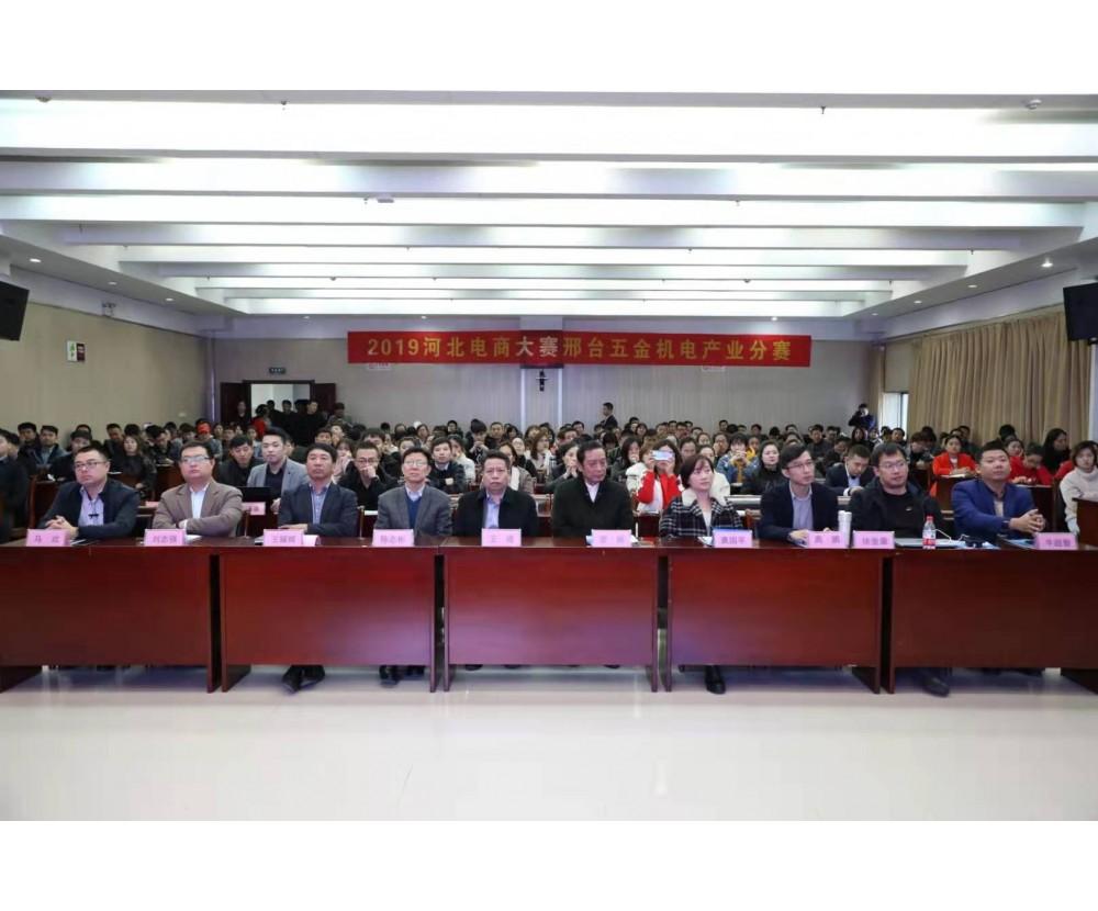 2019河北电商大赛邢台五金机电产业分赛赛前培训会成功举行